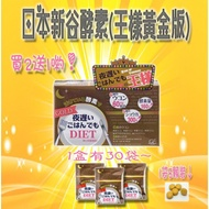 【買2送1】現貨 當天出貨 日本正品 新谷酵素30包入 加強黃金版NIGHT DIET 夜遲 酵素 王樣加強版果蔬精華