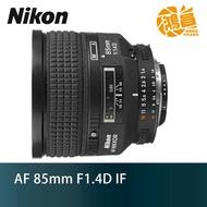 [公司貨] Nikon AF 85mm F1.4D IF 85 F/1.4D 大光圈定焦人像鏡頭【鴻昌】