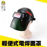 《頭手工具》氬弧焊 燒焊 銲接 自動變光電焊面罩 頭戴式 全自動焊工防護 焊帽眼鏡 防焊接紫外線