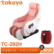 【加碼送THOMSON氣炸鍋】Hello Kitty X tokuyo Mini 玩美椅PLUS 按摩椅 皮革5年保固