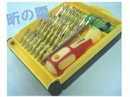 【勁昕科技】原裝JACKLY 32合一工具/螺絲工具包/32合一 拆電腦 手機 螺絲工具