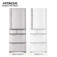 (贈德國CS不鏽鋼壺+線上申請禮)HITACHI日立 563L五門變頻冰箱 RS57HJ