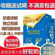 【熱銷】-買2發3 新疆益生菌駱駝奶粉高鈣鐵鋅學生成人多維營養駝奶粉300克