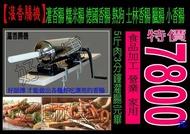 【國王 食品機械】香腸機 灌腸機 灌香腸機 熱狗 德國香腸 士林香腸 米腸 糯米腸 香腸薯球 薯丸 素食機 薯泥 地瓜