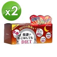 【日本新谷酵素】夜遲Night Diet熱控孅美酵素錠 薑黃加強版x2盒(6粒x30包/盒)-隨機出貨