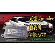 新-Mitsubishi 三菱 正廠零件 HID 大燈 穩壓器 大燈 安定器 光德 GRUNDER 新菱帥 VIRAGE