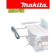 【喜樂喜修繕工具】預購 牧田Makita 公司貨 2704專用左擴小平台(左架)194086-5