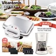鬆餅機+咖啡機組合 日本Vitantonio 鬆餅機 (閃亮白) VWH-202 送杯子蛋糕烤盤+飛利浦HD7447滴漏式咖啡機