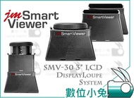 數位小兔【JM Smart Viewer SMV-30 3吋 取景放大器】LCD 液晶 螢幕 可變焦相機 錄影 生態