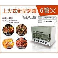 嘉冠上火式新型烤爐/瓦斯紅外線烤箱(上火式6管) /燒烤爐/烘烤機/燒烤專用/GDC36