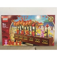 Lego 80102 舞龍 樂高正品 全新未拆 現貨 盒損品