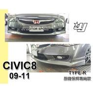 》傑暘國際車身部品《全新喜美 CIVIC 8代 K12 09 10 11 年 小改款 原廠保桿專用 TYPE-R 前下巴