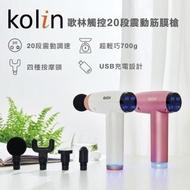【Kolin】歌林觸控20段震動筋膜槍_鉑金白/幻粉紫(按摩槍/USB充電)