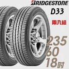 【BRIDGESTONE 普利司通】DUELER H/L33 低噪音經濟性輪胎_二入組_235/60/18(HL33 D33)