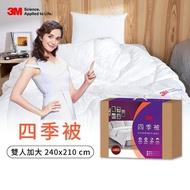【3M】原廠新二代發熱纖維四季被NZ250(雙人加大8x7)