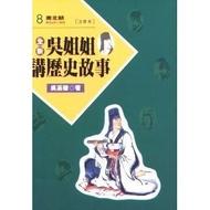 中文有聲讀物:吳姐姐講歷史故事 MP3格式15CD