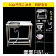 廚房 304不銹鋼水槽單槽水池家用簡易帶支架平台洗手盆洗菜盆落地  【交換禮物】