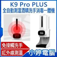 【小婷電腦】K9 Pro PLUS 全自動測溫酒精洗手消毒一體機 非接觸洗手 紅外線測溫 三種噴嘴 高溫警報