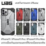 UAG เคสกันกระแทก iphone 11 เคส iphone 11 Pro XS MAX XR X 8+ 7+ 6+ 6s Plus เคส โทรศัพท์มือถือ เคสไอโฟน 11 pro #1 Transparent iPhone X/Xs