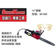"""達龍 SK1420 14"""" 插電式鏈鋸機 1080W"""