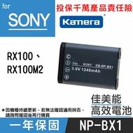 佳美能@幸運草@SONY NP-BX1 電池 索尼 RX100 RX100M2 公司貨 一年保固 另售充電器
