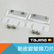 電工剝皮鉗刀片(替刃)【日本Tajima】