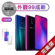 【OPPO】福利品 OPPO R17 6G/128G 6.4吋 完美屏 智慧型手機(贈鋼化膜+清水套)