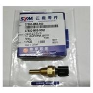 三陽原廠汽缸頭溫度感知器 適用機種:野狼傳奇/狼R噴射版/T1/GR