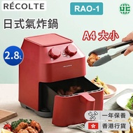 récolte - Air Oven 2.8L 日式氣炸鍋 RAO-1 精緻小巧 A4大小 1200W-紅色(香港行貨)