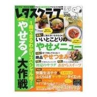 美生菜俱樂部 6月10日/2014