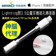 【神腦公司貨】 Apple原廠 Lightning 轉 3.5mm耳機 連接器 iPhone 7/7 Plus EarPods 轉接線 連接線 轉接器