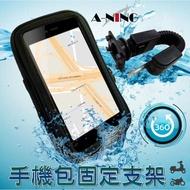 【A-NING】機車手機架 防水手機包 L號(鋁合金支架 重機 摩托車 導航GPS 手機座 後照鏡)