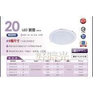 好時光~飛利浦 LED 16W 15cm 嵌燈 崁燈 DN020 D150 16瓦 15公分 PHILIPS