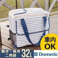 瑞典DOMETIC S32 製冷、保冷兩用袋 / TS-S32DC