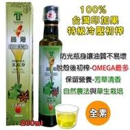 【TEAMTE】台灣100%印加果油260ml-素食可(在地種植-附量杯-特級初壓冷榨260ml/玻璃瓶裝)