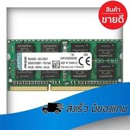 ((ถูกและดี)) 8GB (8GBx1) DDR3/1333 RAM NOTEBOOK (แรมโน้ตบุ๊ค) KINGSTON VALUE RAM (KVR1333D3S9/8G) แรม ram notebook แรม ddr3 ram ddr3 notebook แรม คอม ram 8 gb ddr4 ram ddr3 1333 ram ddr3 1600 8gb แรม ddr2 ram notebook ddr3 ram 8 gb ddr3 ram ddr3 4gb 160
