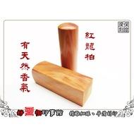 【好印相】香味濃郁-頂級台灣紅龍柏開運印章-印鑑章-吉祥印章-附贈紅木印盒-六分方或圓(單顆印章,含刻印工資)-特價優惠