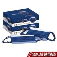 中衛 醫療口罩-丹寧牛仔(30片x2盒入) 蝦皮24h