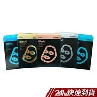 提提研 TTM 黑面膜系列 8片/盒 現貨 黑面膜 亮白 保濕 金箔 臉部保養 蝦皮24h