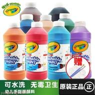 美國Crayola繪兒樂可水洗顏料 兒童無毒幼兒繪畫手指畫顏料473ML