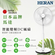 HERAN禾聯 16吋12段速微電腦遙控DC直流電風扇 HDF-16AH510