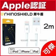RHINO SHIELD 犀牛盾 Lightning to USB Cable 充電線 2M 傳輸線 適用 APPLE 24H快速出貨 可傑