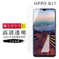 AGC旭硝子 OPPO R17 日本最高規格 玻璃保護貼(OPPO R17 OPPOR17 保護貼 手機膜)