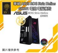 ~賞勳~華碩 ASUS ROG Strix Helios GX601 電競 電腦機殼 自取#8900