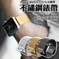 Apple Watch Series 不鏽鋼 米蘭尼斯錶帶 1/2/3/4代 蘋果錶帶 金屬磁扣 38/40/42/44