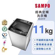【SAMPO 聲寶】11公斤好幫手定頻直立式洗衣機(ES-H11F-W1)