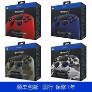 現貨PS4 Nacon Revolution pro v2 PC精英手柄無線 三代 2 Nacon 3