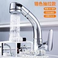 水龍頭全銅抽拉式冷熱面盆伸縮洗手臉盆龍頭升降廚房 NMS陽光好物