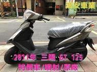 鴻安車業*二手/中古機車 三陽 GT 125 【2011年特價車/噴射/原廠】分期0頭0保/當日交車