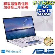 【安心三重送】ASUS ZenBook 14 UX435EG-0052P1165G7 星河紫 (i7-1165G7/16G/MX450-2G/1TB PCIe/W10/FHD/14)